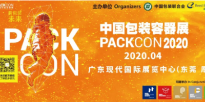 2020 PACKCON 中国包装容器展